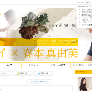 FireShot Capture 030 - 安心安全なドックフード - クレイ×春本真由美 - ameblo.jp