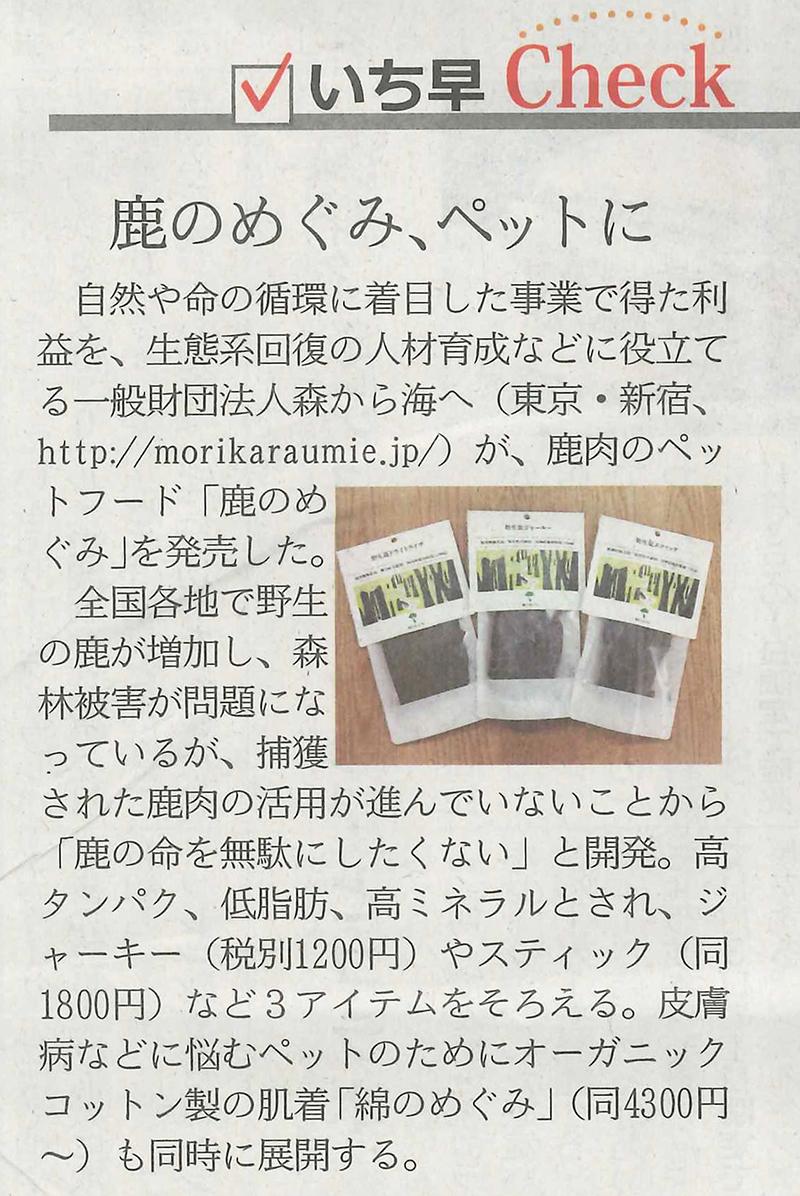 2016.10.28日経MJ