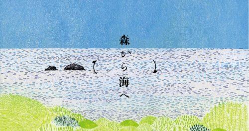 森から海へ